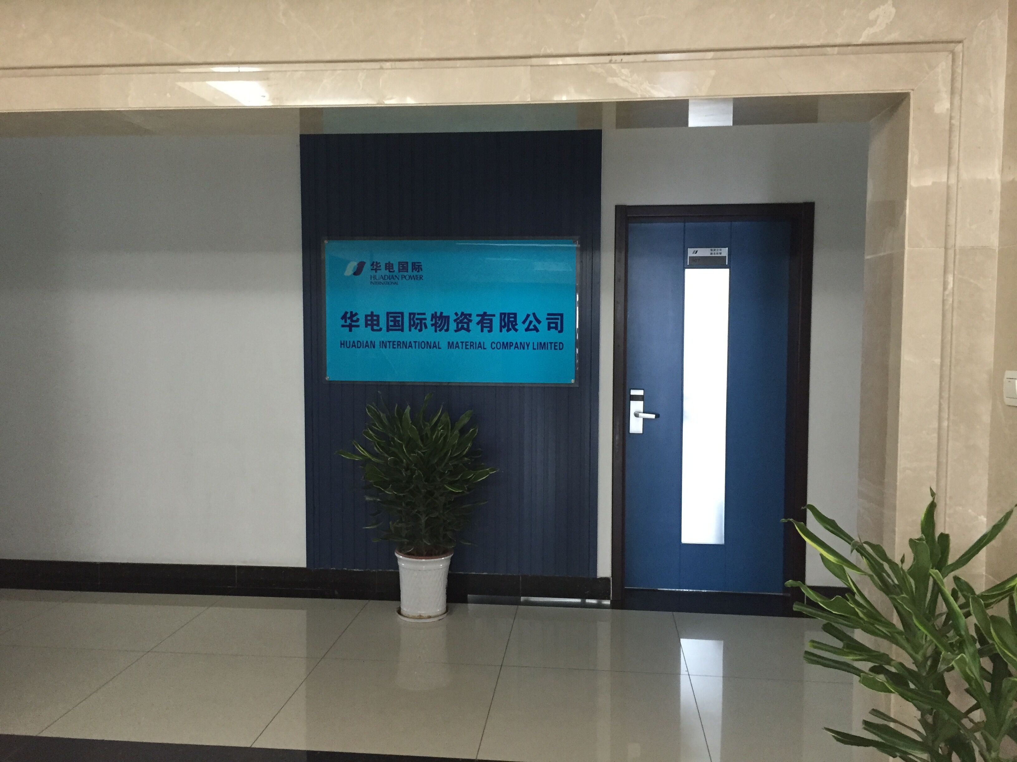 中国华电国际有限公司